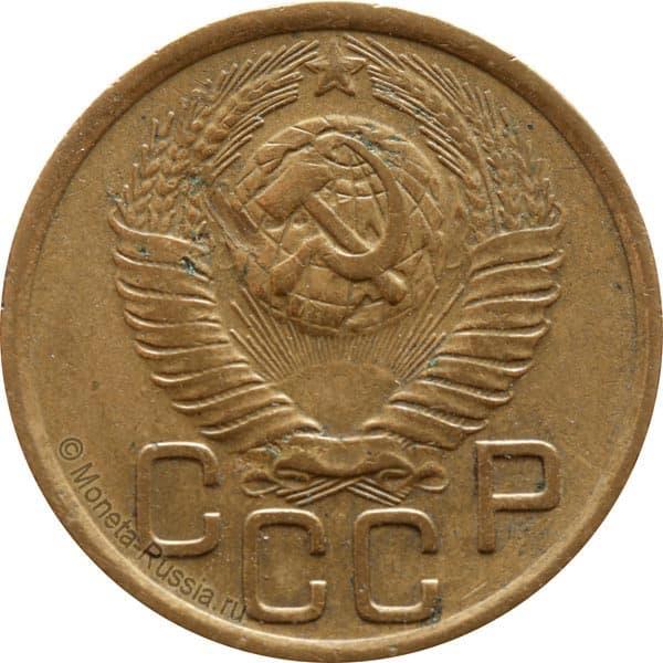 Стоимость 3 копейки 1949 года цена изготовление листов для монет