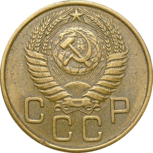 3 копейки 1955 года цена стоимость монеты каталог монет ульяновск