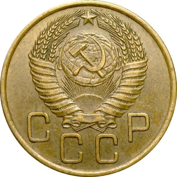 Сколько стоит 3 коп 1957 года цена денежка 1854 цена
