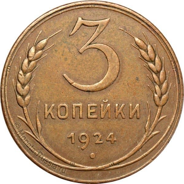 3 копейки 24 года цена набор монет крым севастополь