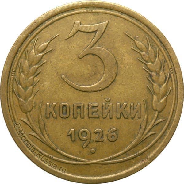 3 копейки 1926 года цена в украине монета крестовик