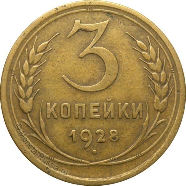3 копейки 1928 года цена судецкая область
