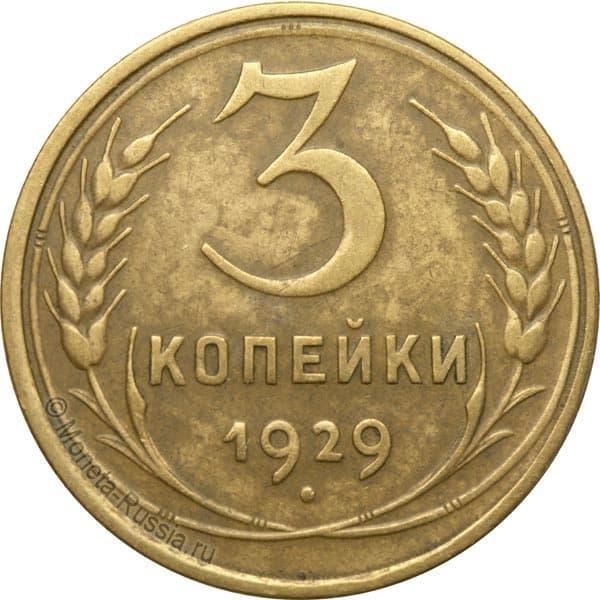 Монета 3 копейки 1929 года