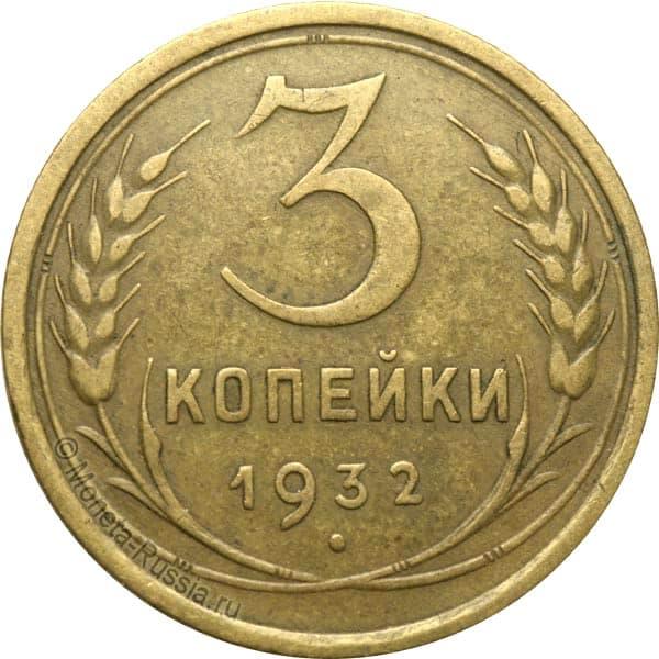 Монета 3 копейки 1932 года
