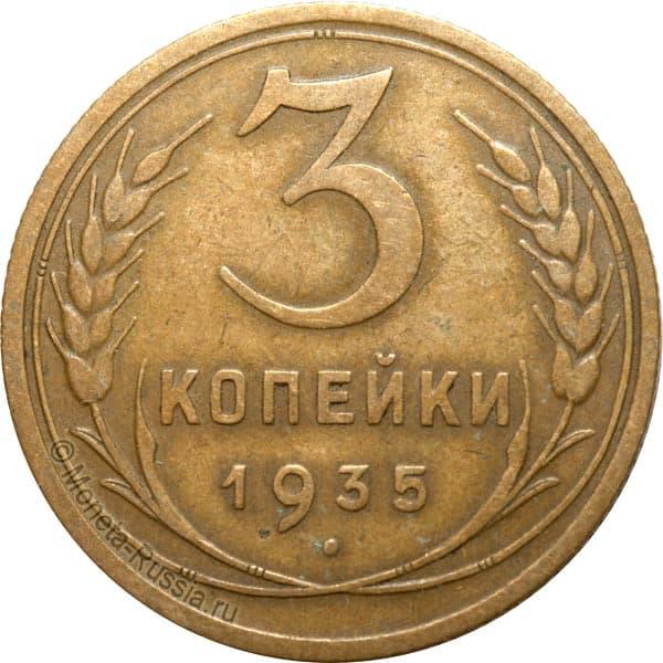 3 копейки 1935 цена космофен 20 отзывы