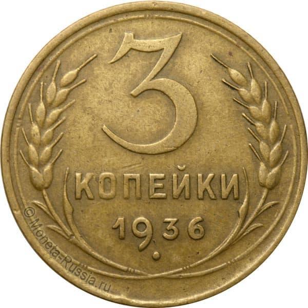 Вариант монета 3 копейки 1936 года