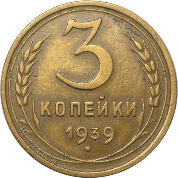 Вариант монета 3 копейки 1939 года
