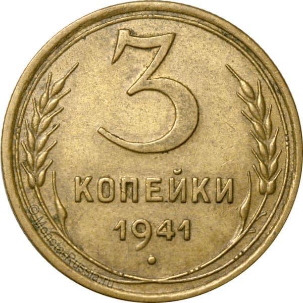 3 копейки 1941 года реверс