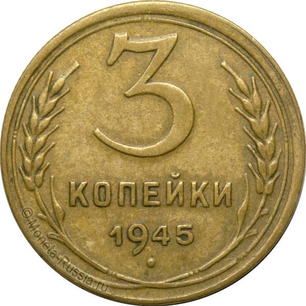 Сколько стоит 5 копеек 1945 года цена 2 злотых 2009 польша