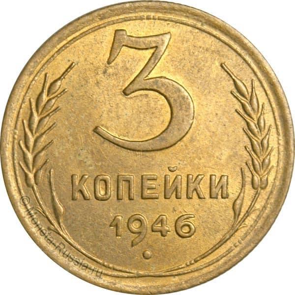 Монета 3 копейки 1946 монета 1730 года 1 рубль