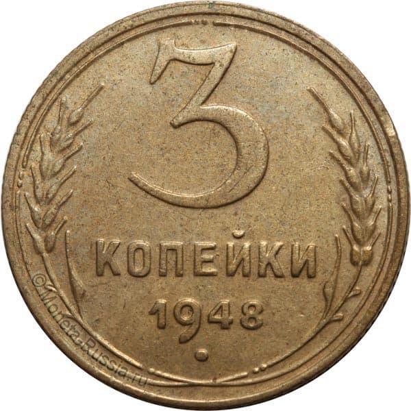 3 копейки 1948 года цена penny de treue