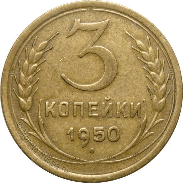 3 копейки 1950 года разновидности металлоискатели интернет магазин россии