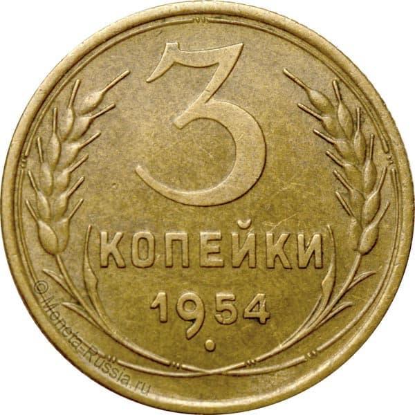 Монета 3 копейки 1954 года