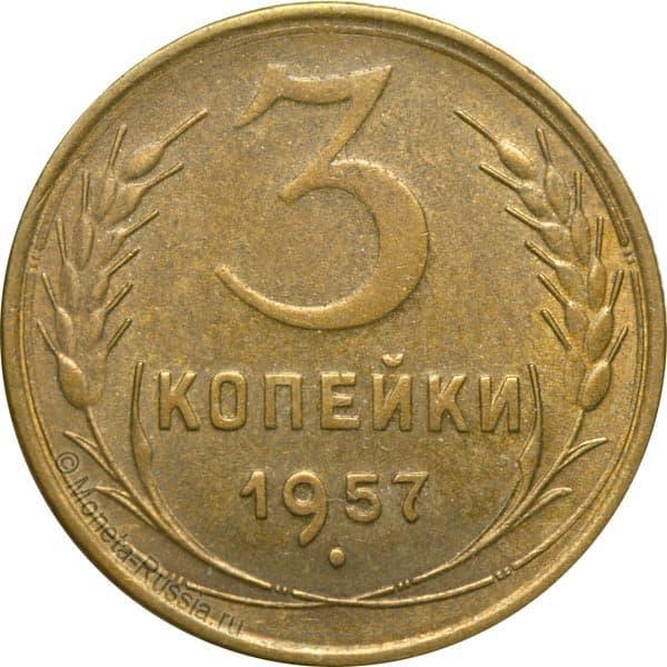 Сколько стоит 3 копейки 1957 года цена 5 рублей 1817 года цена золото