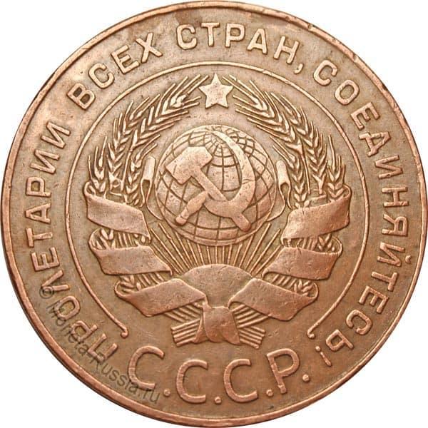 стоимость монеты 3 копейки 1970 года цена