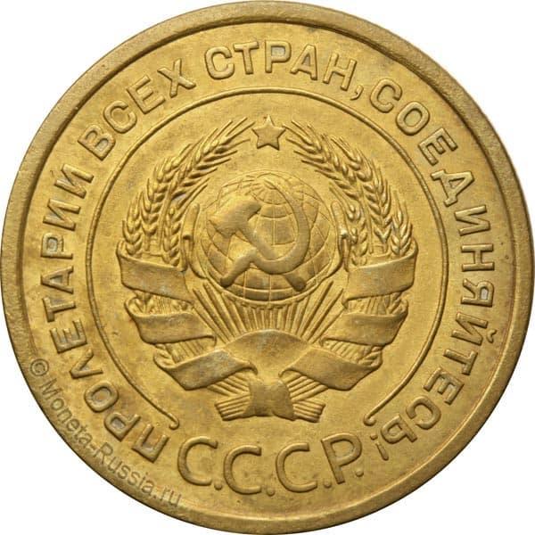 Аверс 5 копеек 1927 года