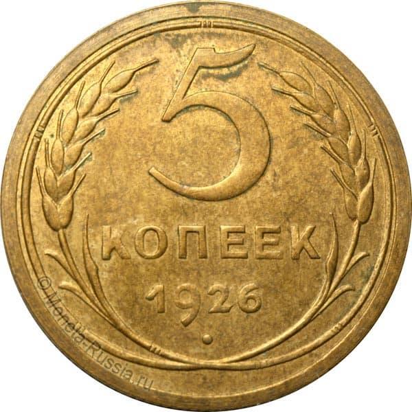 Разновидности 5 коп 1924г книжный рынок на крупской