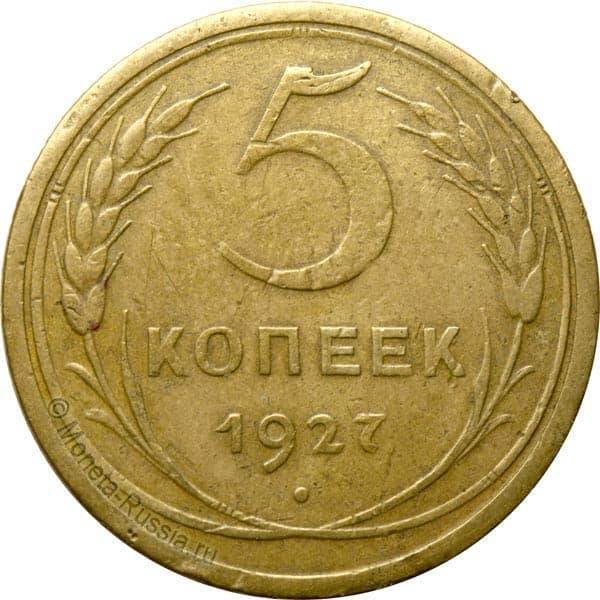 5 копеек 1927 года.