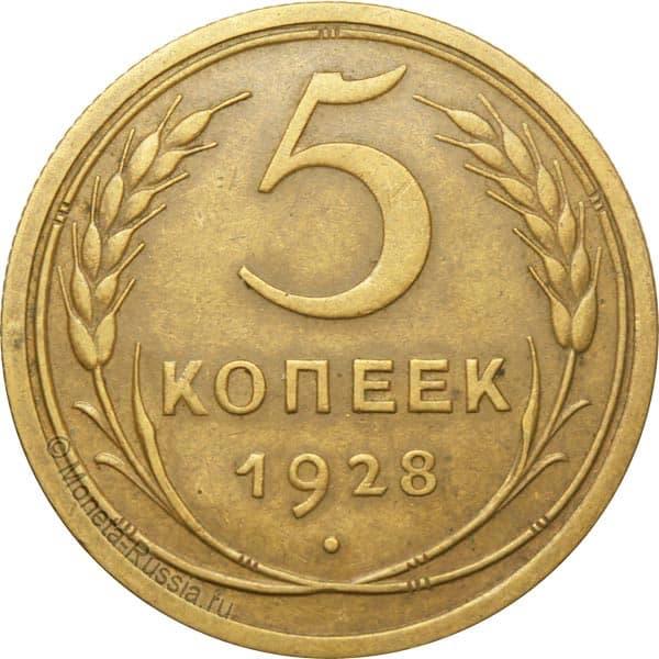 Монета 5 копеек 1928 года