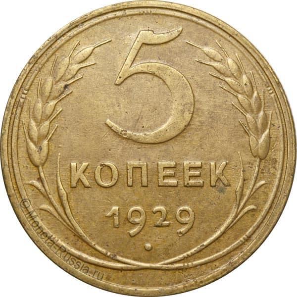 Монета 5 копеек 1929 года