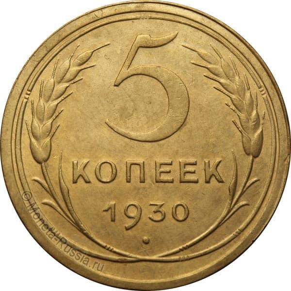 Монета 5 копеек 1930 года