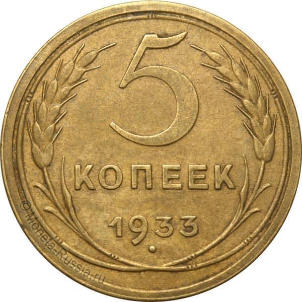Монета 5 копеек 1933 года