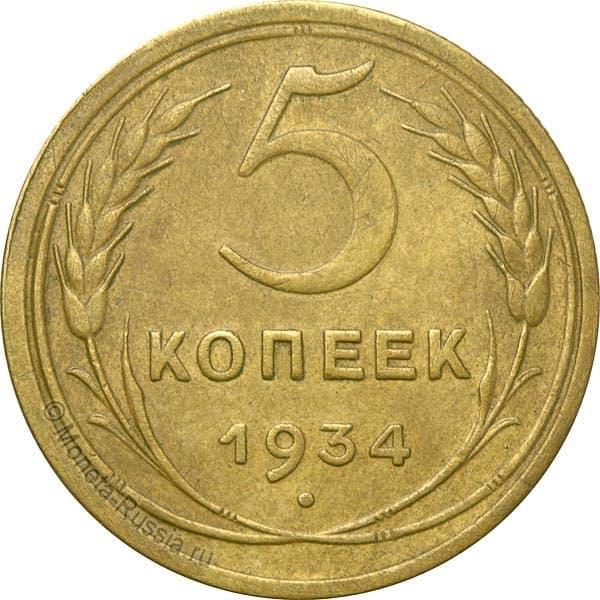 Монета 5 копеек 1934 года