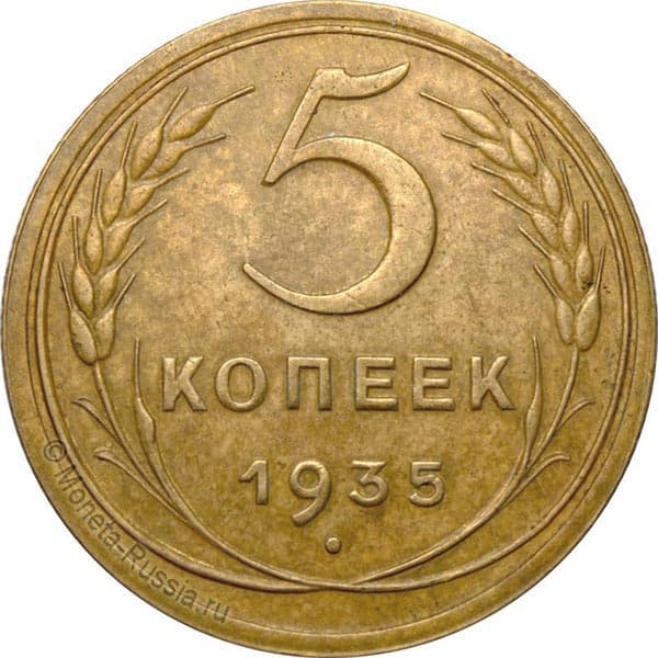 Монета 5 копеек 1935 года стоимость альбом для монет турецких