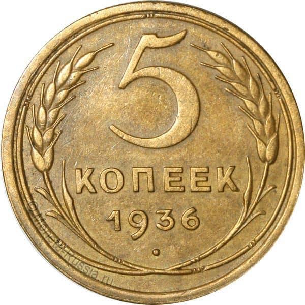 Монета 5 копеек 1936 года