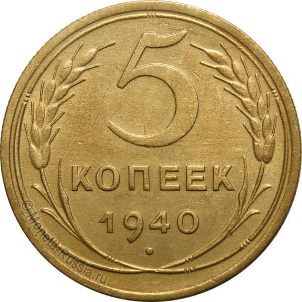 Монета 1940 года цена 1 юммет что это