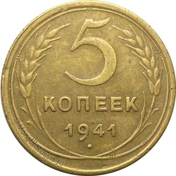 нумизматика монеты царской россии цены