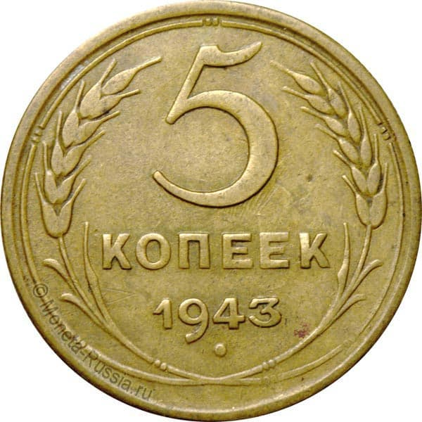 Вариант монета 5 копеек 1943 года
