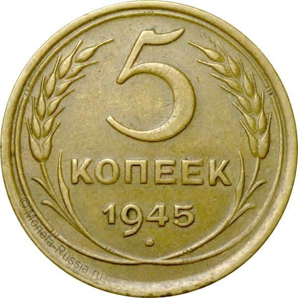 Монеты 1945 года стоимость 1745 год