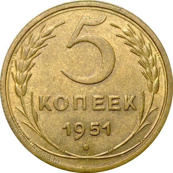 5 копеек 1951 года