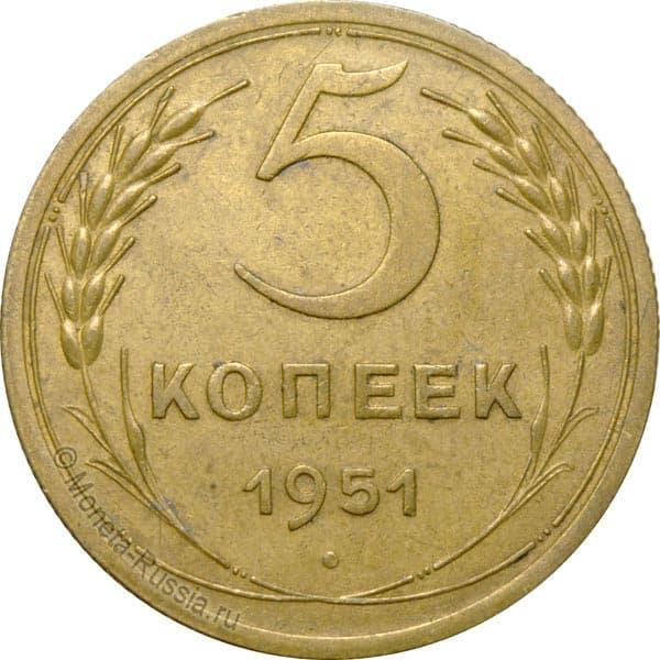 15 копеек 1951 года цена монеты евро недорого