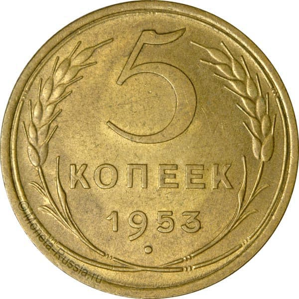 Монета 5 копеек 1953 года