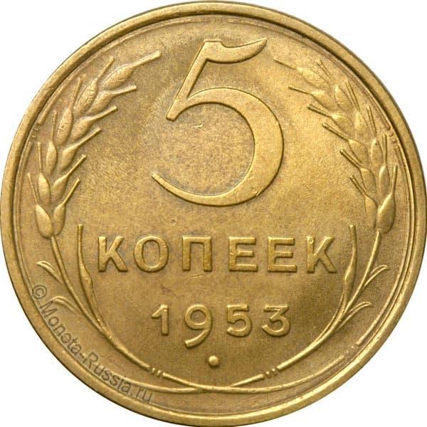 3 копейки 1953 года разновидности книги по монетам россии