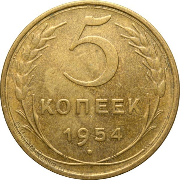 Монета 5 копеек 1954 года