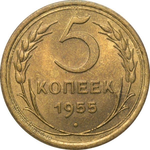 Сколько стоит монета ссср 1955 года банкноты новороссии