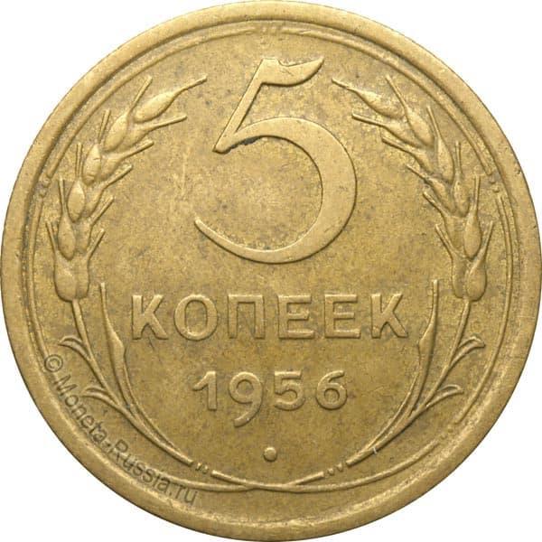 Вариант монета 5 копеек 1956 года
