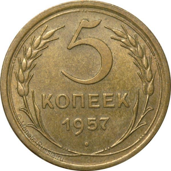 Монетап 50 копеек 1957 г стоимость международный год света