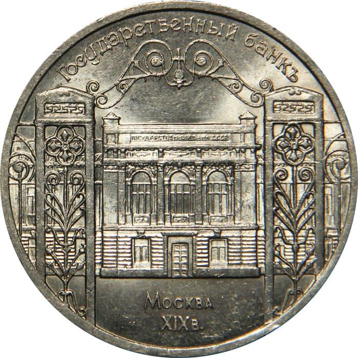 Монеты госбанка ссср 1991 года(гкчп) - 5 монет- фотография 1