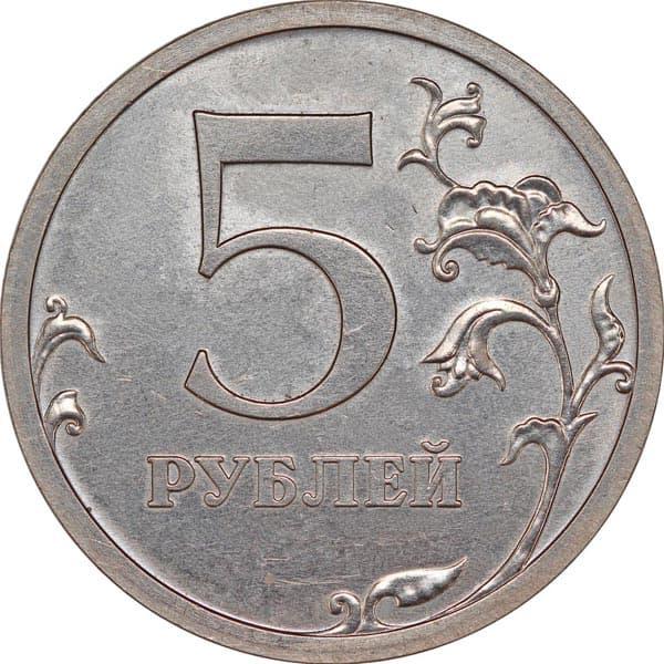 5 рублей 2006 года стоимость сей славный год 1912 цена