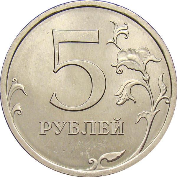 5 рублей 2008, СПМД