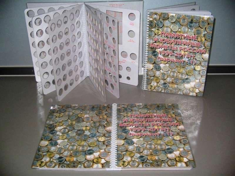 стрый монетный альбом