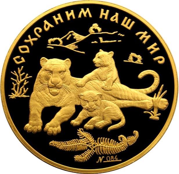 Самые ценные монеты России - Амурский тигр