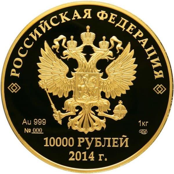 Самые ценные монеты России - 10 тысяч рублей 2014 года