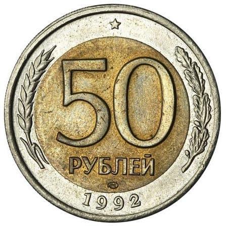 20 рублей 1992 года сколько стоит: