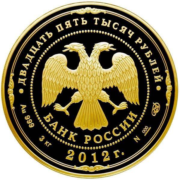Ценные монеты России - 25 тысяч рублей