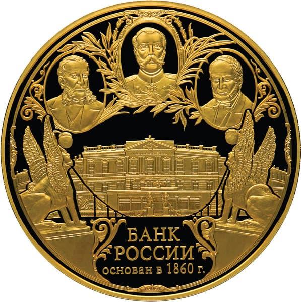 Самая ценная монета России